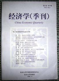 经济学(季刊)(第1卷 第3期)