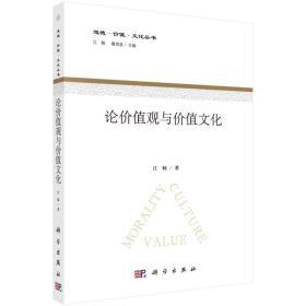 道德·价值·文化丛书:论价值观与价值文化