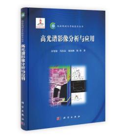 地球观测与导航技术丛书:高光谱影像分析与应用