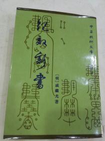 纪效新书   中华武术文库(1印)