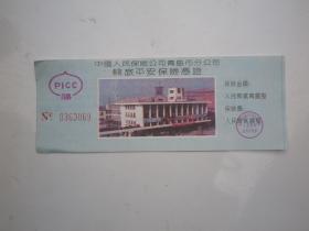 青岛   轮旅平安保险赁证   2元