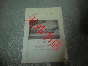 具体书名见图,日文版 (书籍左部边缘有两个订书孔)