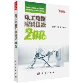 电工电路实物接线200例