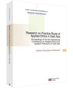 东亚应用伦理学的实践路径(英文版)