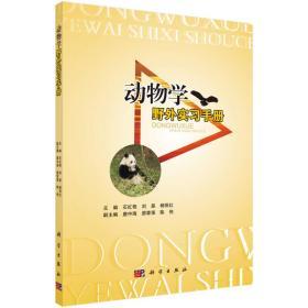 【正版】动物学野外实习手册 石红艳,刘昊,杨丽红主编