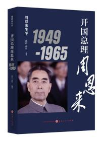 周恩来生平:开国总理周恩来1949-1965