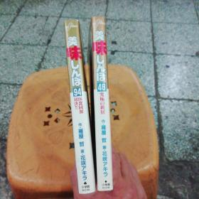 美味しんぼ(46/94)日文原版。