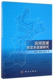 汾河流域水文水资源研究
