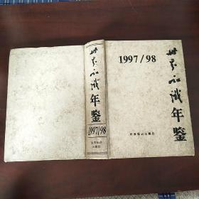 世界知识年鉴1997/98