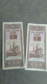 1983年国库券5元.2张连号