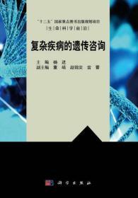 """复杂疾病的遗传咨询/""""十二五""""国家重点图书出版规划项目"""