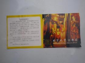 北京九龙游乐园   门票  2张