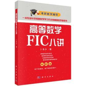 高等数学FIC八讲