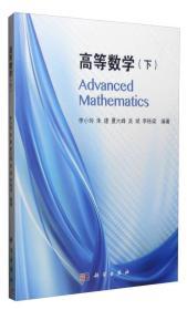 高等数学 李小玲 等  9787030490537 科学出版社有限责任公司