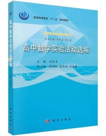 数学教学技能系列丛书:高中数学实验活动选编