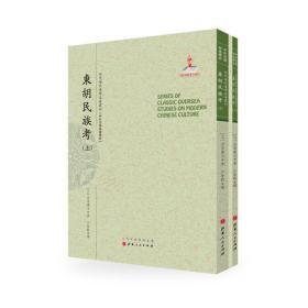 东胡民族考