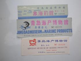 【门券】青岛海产博物馆  3张