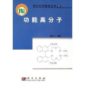 现代化学基础丛书:功能高分子