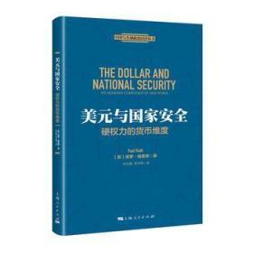 美元与国家安全