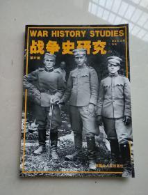 战争史研究  第27册