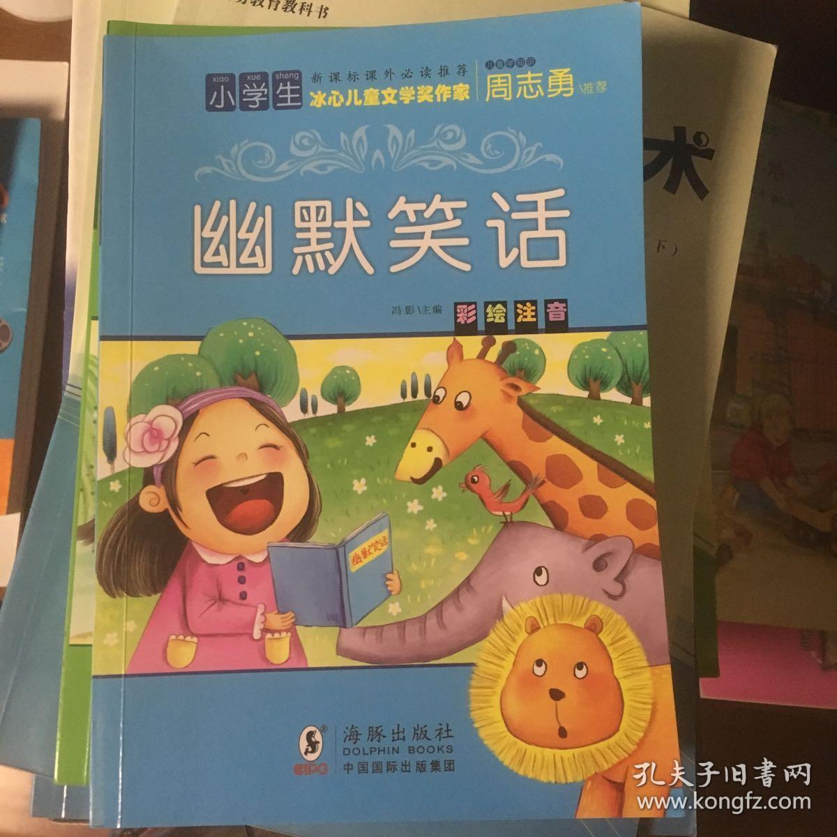 《幽默笑话 》小学生 冰心儿童文学奖作家 周志勇 推荐