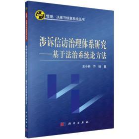 管理、决策与信息系统丛书 涉诉信访治理体系研究:基于法治系统论方法