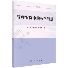 管理案例中的哲学智慧傅红,杨红娟,段万春