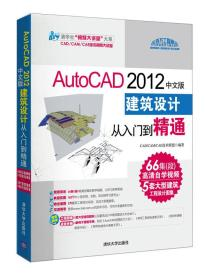 """清华社""""视频大讲堂""""大系:AutoCAD 2012中文版建筑设计从入门到精通"""