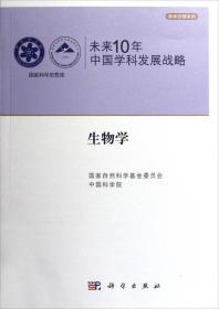 9787030323088-hj-国家科学思想库:未来10年中国学科发展战略[ 生物学]
