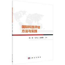 国际科技评估方法与实践