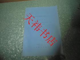 鸡 (具体书名见图,日文版)(书籍左部边缘有两个订书孔)