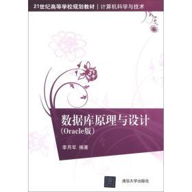 数据库原理与设计 李月军著 清华大学出版社 9787302297338