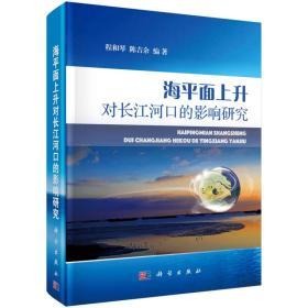送书签lt-9787030472731-海平面上升对长江河口的影响研究