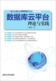 数据库云平台理论与实践