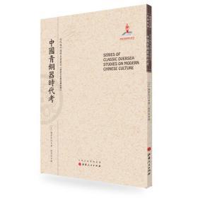 中国青铜器时代考