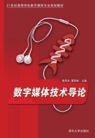 数字媒体技术导论(数字媒体)詹青龙董雪峰清华大学出版社97