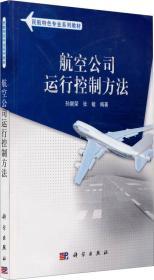 民航特色专业系列教材:航空公司运行控制方法