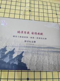 瑞泽厚载 安得共赋——瑞安上海商会第一届第二次会员大会邮票纪念册