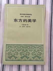 东方的美学(现代外国文艺理论译丛)1991年一版一印 仅印5100册  ktg2下1
