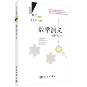 好玩的数学:数学演义(修订版)