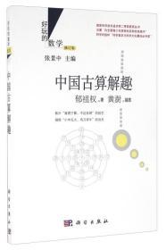 中国古算解趣(修订版)