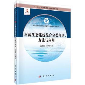 河流生态系统综合分类理论、方法与应用