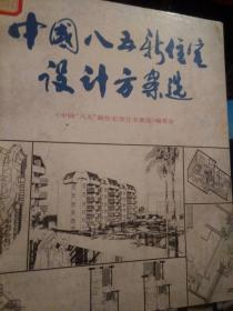 中国八五新住宅设计方案选