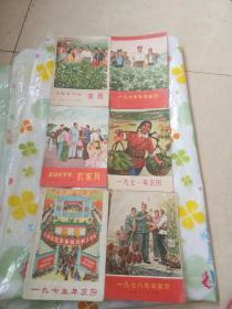 1977年农家历(2)本     1975年(2)本      1971年农历     1978年农家历六本合售280元