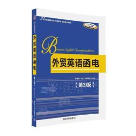 外贸英语函电·第3版/21世纪国际经济与贸易学专业精品教材