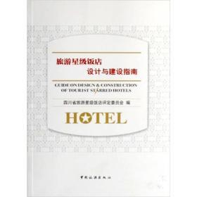 旅游星級飯店設計與建設指南