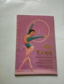 中国艺术体操明信片(10张)1987年