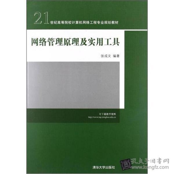 网络管理原理及实用工具 张成文 清华大学出版社 9787302282181