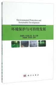 環境保護與可持續發展
