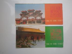 4张 门票:  雍和宫参观卷